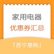 【家用电器】10-1500元苏宁优惠券