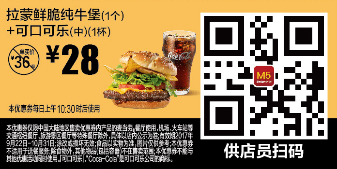 M5拉蒙鲜脆纯牛堡(1个)+可口可乐(中)(1杯)