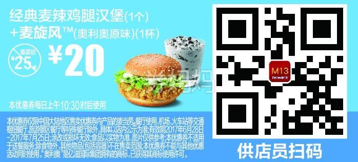 M13经典麦辣鸡腿汉堡(1个)+麦旋风(奥利奥原味)(1杯)