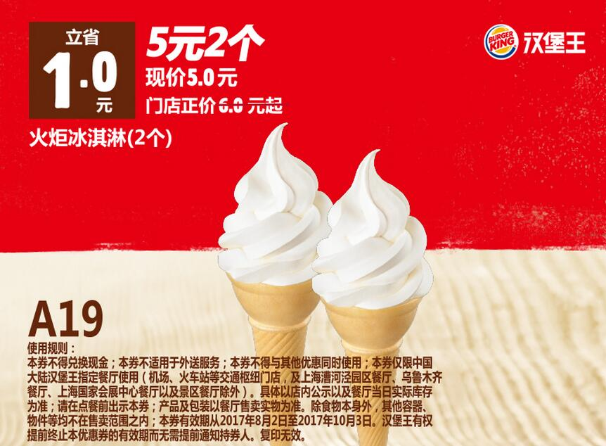 A19火炬冰淇淋(2个)