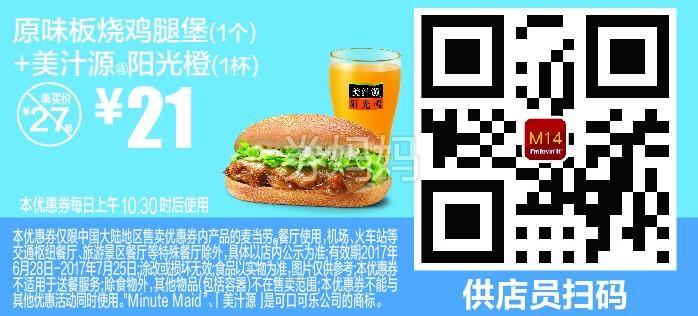 M14原味板烧鸡腿堡(1个)+美汁源阳光橙(1杯)