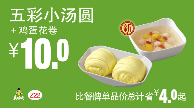 Z22五彩小汤圆+鸡蛋花卷