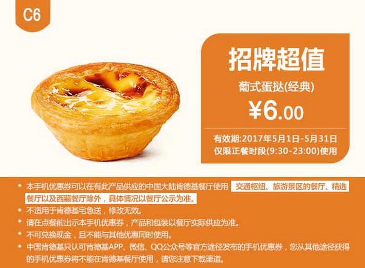 C6葡式蛋挞(经典)