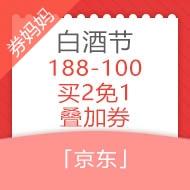 12点:京东第三届白酒节