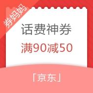10点领:京东2-50元话费红包