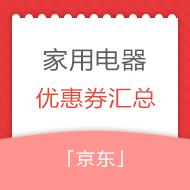 【家用电器】京东最新优惠券