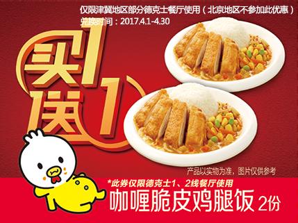 京津冀德克士咖喱脆皮鸡腿饭