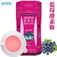 纽斯特蓝莓酵素复合型代餐粉