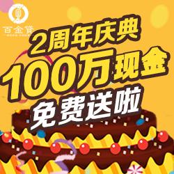 百金贷:2周年庆典 100万现金免费送啦