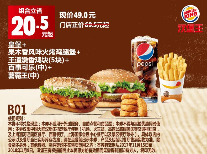 B01皇堡+果木香风味火烤鸡腿堡+王道嫩香鸡块(5块)+百事可乐(中)+薯霸王(中)
