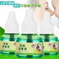 3瓶俞兆林蚊香液宝宝无香型送加热器