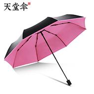 天堂伞简约遮阳小黑伞