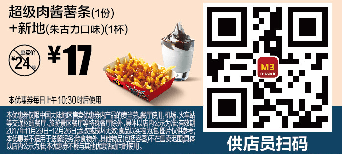 M3超级肉酱薯条(1份)+新地(朱古力口味)(1杯)