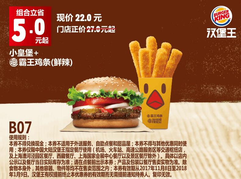B07小皇堡+霸王鸡条(鲜辣)