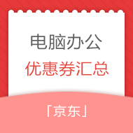 【电脑办公】京东10-100元优惠券领取