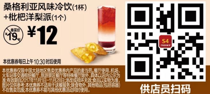 S4 桑格利亚风味冷饮(1杯)+枇杷洋梨派(1个)