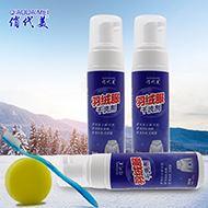 限今日:羽绒服免水洗喷雾清洁剂3瓶