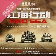 活动:《红海行动》电影票特惠
