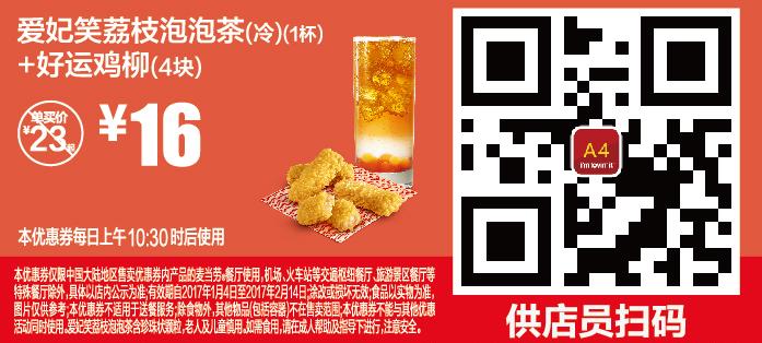 A4爱妃笑荔枝泡泡茶(冷)(1杯)+好运鸡柳(4块)