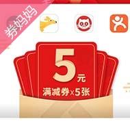 美团5×5元闪付优惠券