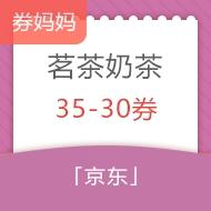 5京豆换茗茶满35减30券