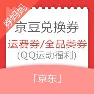QQ运动赢京豆