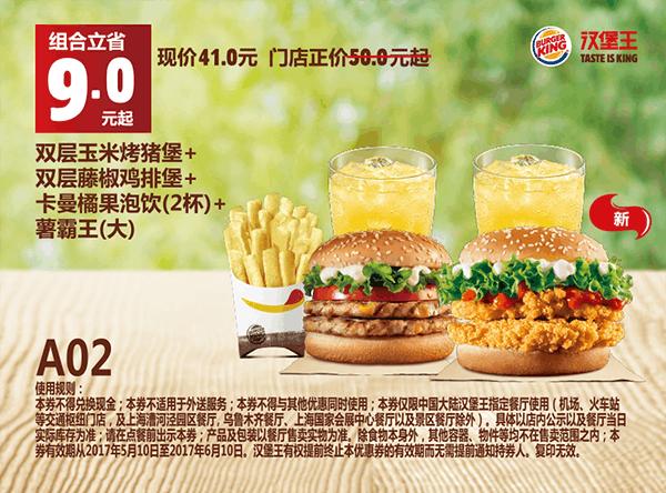 A02双层玉米烤猪堡+双层藤椒鸡排堡+卡曼橘果泡饮(2杯)+薯霸王(大)
