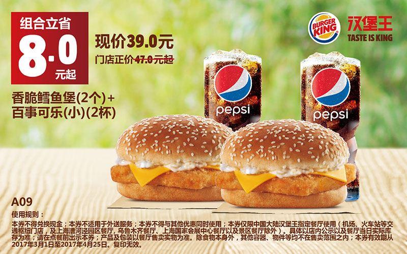 A09香脆鳕鱼堡(2个)+百事可乐(小)(2杯)