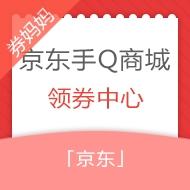 京东手Q领券中心 含全品类券、各品类券