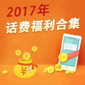 2017年话费福利合集 6月28日更新