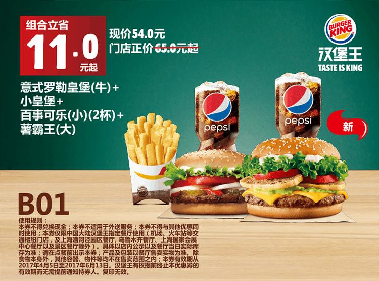 B01意式罗勒皇堡(牛)+小皇堡+百事可乐(小)(2杯)+薯霸王(大)
