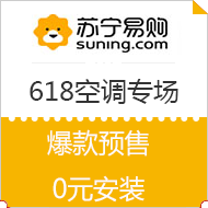 苏宁618空调预售