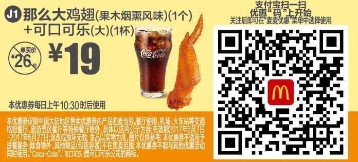 J1支付宝专属优惠 那么大鸡翅(果木烟熏风味)(1个)+可口可乐(大)(1杯)