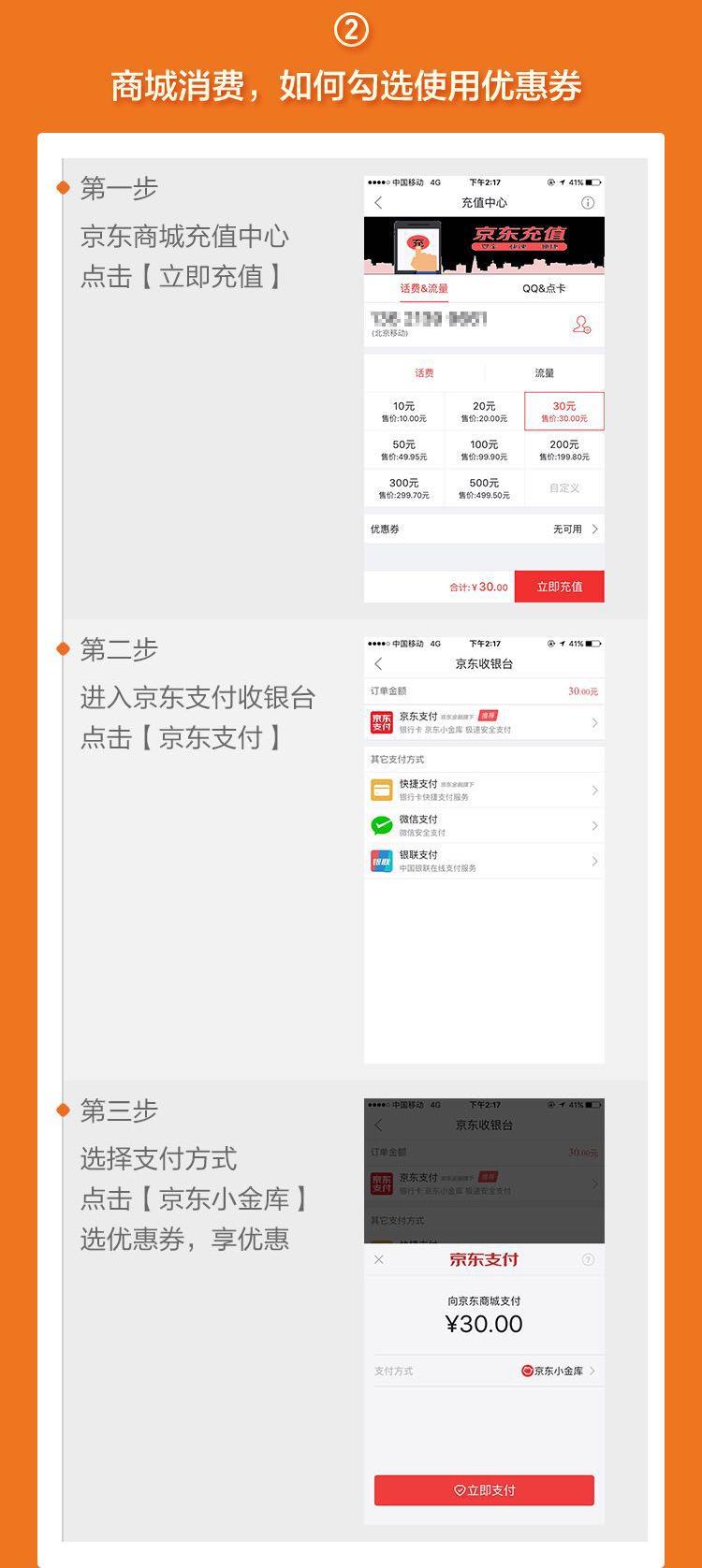 满30元可用京东5元话费券微信红包福利