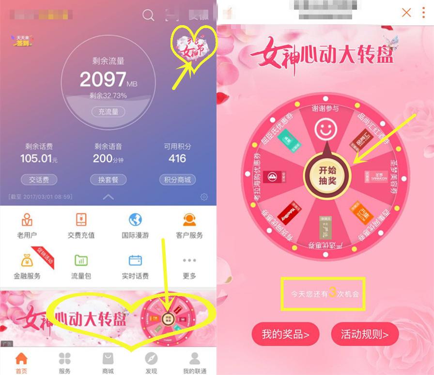 中国联通女神动大转盘领微信红包福利 微信红包福利 第2张