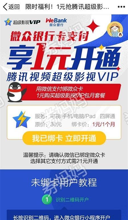 1元开通腾讯视频VIP会员