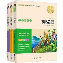 儿童文学书籍 全3册(神秘岛 阿凡提的故事 列那狐的故事)