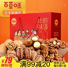 百草味 坚果礼盒 全家的年夜饭礼盒1428g
