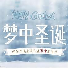 网易严选·梦中圣诞