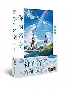 新书预售:《你的名字》(简体中文版,赠迷你手账本)
