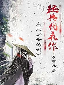 《三少爷的剑》Kindle版