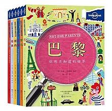 凑单品:《孤独星球Lonely Planet 你所不知道的世界 》中文儿童版 旅行指南(套装共6册)