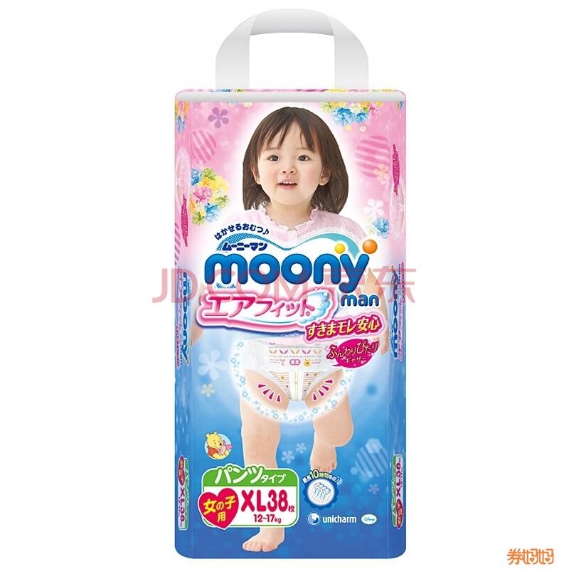 moony 尤妮佳 婴儿拉拉裤(女)XL38片,报价79元,刚需可以入手 moony纸尿裤是日本unicharm尤妮佳集团旗下的纸尿裤品牌,是日本四大品牌纸尿裤之一,享有尿裤之王的美誉。其母公司在中国运营有苏菲妇女生理用品及妈咪宝贝婴儿纸尿裤等产品;moony是其日本原装系列,这款L44码的拉拉裤,质地柔软对皮肤刺激很小,外侧使用轻柔额化纤衬垫,超薄吸收体,并有维尼熊的图案十分可爱;适合9~14kg的宝宝使用。