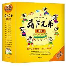 中国经典动画大全集:《葫芦兄弟》(套装共13册) 《三个和尚》 第二辑(套装共5册)