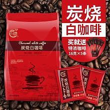 古港 马来西亚风味白咖啡1000g(50条) 送5条特浓