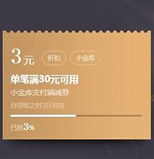 优惠券:京东小金库支付券满30-3