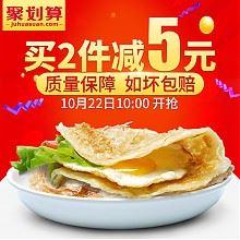 喜力虎  家庭装原味手抓饼 90g*20片