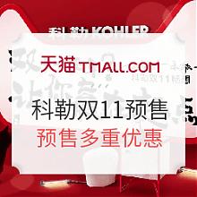 双11预售:天猫科勒官方旗舰店