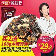 黄老五 黑芝麻核桃软糖 188g*3袋