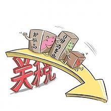 海淘福音!部分消费品进口关税下调